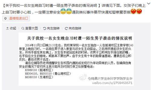 南昌大学生命科学与食品工程学院学生会官方微博截图