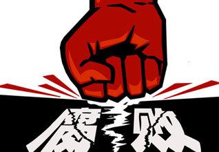 12月25日:吕梁政法委书记李良森等四人接受调查