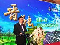 晋能集团:建设一流现代化综合能源集团