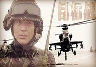 《目标战》揭秘现代军队