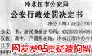 选美小姐变市委秘书 网友质疑被拘十天
