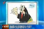 山西运城称房媳落户北京因想多生1个孩子