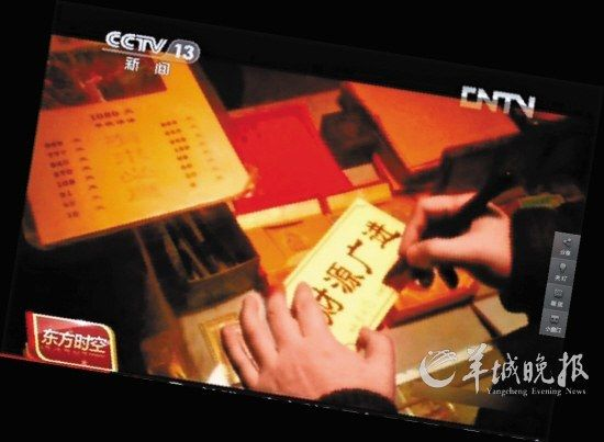 """五台山假僧人为记者""""开光""""骗钱全程"""