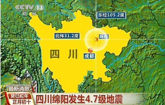 四川绵阳发生4.7级地震 震感明显