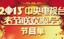 央视春晚节目单公布 郭德纲相声名留悬念
